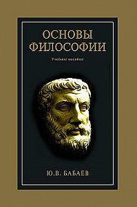 Юрий Бабаев -Основы философии