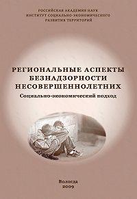 В. И. Попова - Региональные аспекты безнадзорности несовершеннолетних. Социально-экономический подход