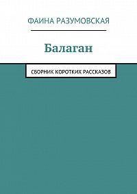 Фаина Разумовская - Балаган (сборник)