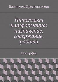 Владимир Дресвянников -Интеллект иинформация: назначение, содержание, работа