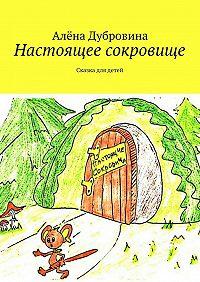 Алёна Дубровина -Настоящее сокровище