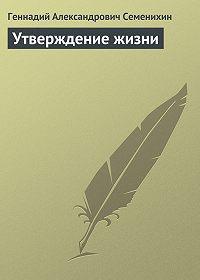 Геннадий Семенихин -Утверждение жизни