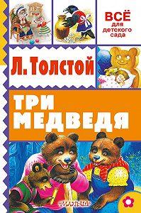 Лев Толстой -Три медведя (сборник)
