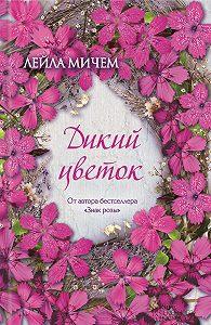 Лейла Мичем -Дикий цветок