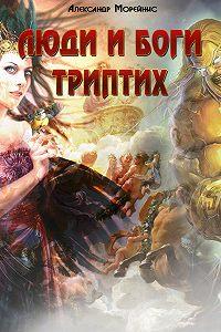 Александр Морейнис -Люди и боги. Триптих (сборник)