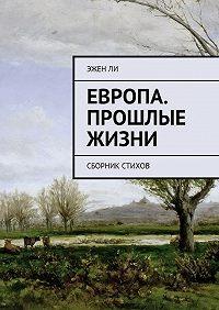 Эжен Ли -Европа. Прошлые жизни. Сборник стихов