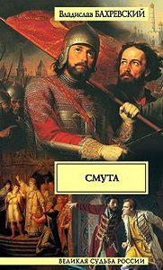 Владислав Бахревский -Смута