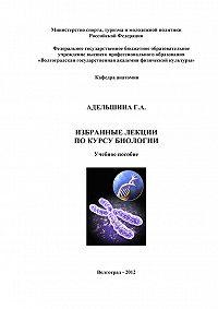 Галина Адельшина -Избранные лекции по курсу биологии