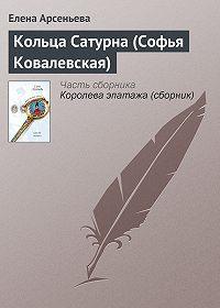 Елена Арсеньева -Кольца Сатурна (Софья Ковалевская)