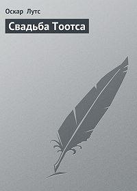Оскар Лутс - Свадьба Тоотса