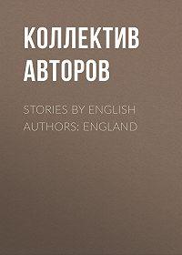 Коллектив авторов -Stories by English Authors: England