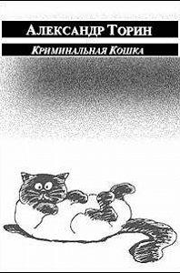 Александр Торин -Криминальная Кошка