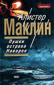 Алистер  Маклин -Пушки Острова Наварон
