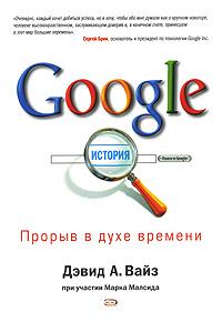 Марк Малсид -Google. Прорыв в духе времени