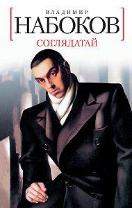 Владимир Набоков -Соглядатай