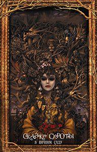 Кэтрин Валенте -Сказки сироты. В ночном саду