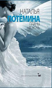 Наталья Потёмина -Планы на ночь