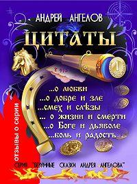 Андрей Ангелов -Цитаты Андрея Ангелова