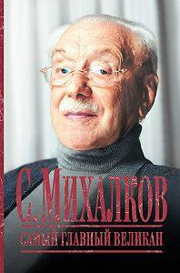 Л. Салтыкова -С. Михалков. Самый главный великан