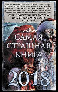 Александр Александрович Матюхин -Самая страшная книга 2018 (сборник)