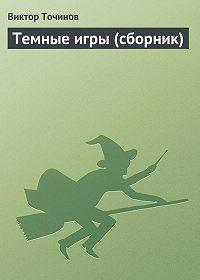 Виктор Точинов -Темные игры (сборник)
