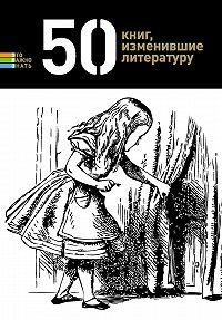 Елена Андрианова -50 книг, изменившие литературу