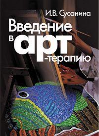 Ирина Сусанина -Введение в арт-терапию
