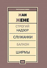 Жан Жене -Пьесы (сборник)