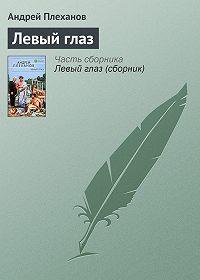 Андрей Плеханов -Левый глаз
