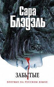 Сара Блэдэль -Забытые