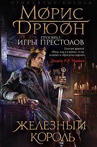 Морис Дрюон -Железный король