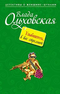 Влада Ольховская -Улыбнитесь, в вас стреляют!