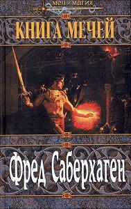 Фред Томас Саберхаген - Третья книга мечей