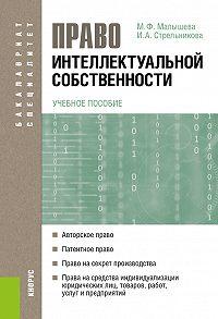 Ирина Стрельникова -Право интеллектуальной собственности