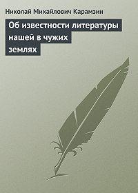 Николай Карамзин -Об известности литературы нашей в чужих землях