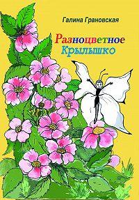 Галина Грановская -Разноцветное Крылышко