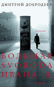 Дмитрий Добродеев - Большая svoboda Ивана Д.