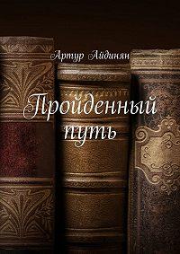 Артур Айдинян -Пройденный путь