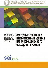 Светлана Криворучко -Состояние, тенденции и перспективы развития наличного денежного обращения в России
