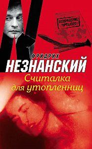 Фридрих Незнанский -Считалка для утопленниц
