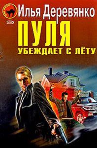 Илья Деревянко -Последний выбор