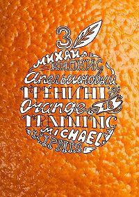 Михаил Кипнис -Апельсиновый трениг – 18. Orange training – 18. Книга третья. Творчество заразительно! Тренинг креативности