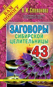 Наталья Ивановна Степанова -Заговоры сибирской целительницы. Выпуск 43