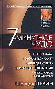 Шелдон Левин -7-минутное чудо