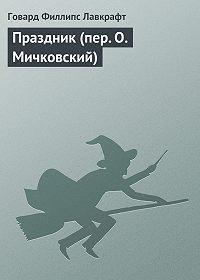 Говард Лавкрафт -Праздник (пер. О.Мичковский)