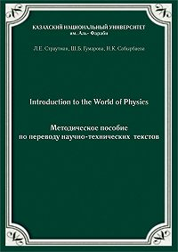 Лидия Евгеньевна Страутман -Introduction to the World of Physics. Методическое пособие по переводу научно-технических текстов
