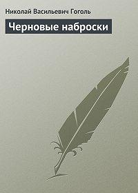 Николай Гоголь -Черновые наброски