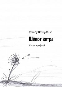 Johnny Kush -Шёпот ветра