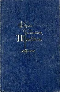 Джон Бойнтон Пристли -Король демонов