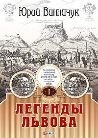 Юрий Винничук - Легенды Львова. Том 1